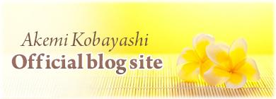 小林 明美 Official blog site